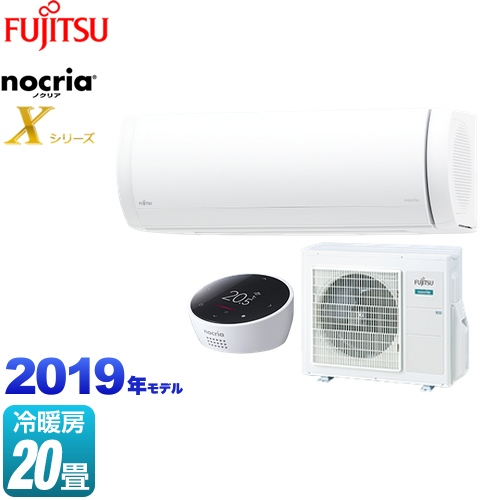 [AS-X63J2-W] 富士通ゼネラル ルームエアコン ノクリア nocria Xシリーズ プレミアムモデル 冷房/暖房:20畳程度 2019年モデル 単相200V・20A AIエアコン ホワイト