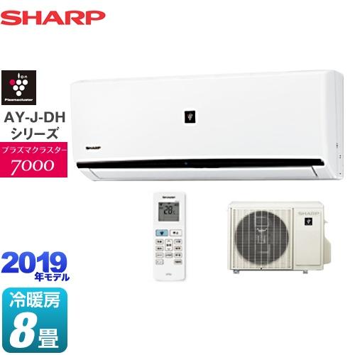 [AY-J25DH-W] シャープ ルームエアコン AY-J-DHシリーズ プラズマクラスターエアコン 冷房/暖房:8畳程度 2019年モデル 単相100V・15A プラズマクラスター7000搭載 ホワイト系 【送料無料】