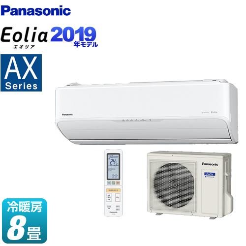[CS-259CAX-W] パナソニック ルームエアコン AXシリーズ Eolia エオリア 冷房/暖房:8畳程度 2019年モデル 単相100V・20A クリスタルホワイト 【送料無料】