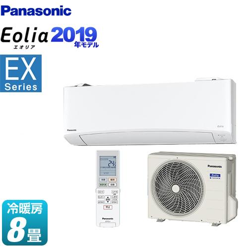 [CS-259CEX-W] パナソニック ルームエアコン EXシリーズ Eolia エオリア 奥行きコンパクトモデル 冷房/暖房:8畳程度 2019年モデル 単相100V・15A クリスタルホワイト 【送料無料】