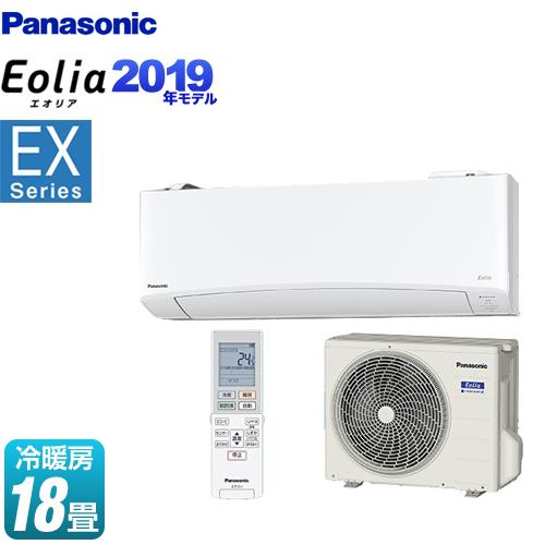 [CS-569CEX2-W] パナソニック ルームエアコン EXシリーズ Eolia エオリア 奥行きコンパクトモデル 冷房/暖房:18畳程度 2019年モデル 単相200V・20A クリスタルホワイト 【送料無料】