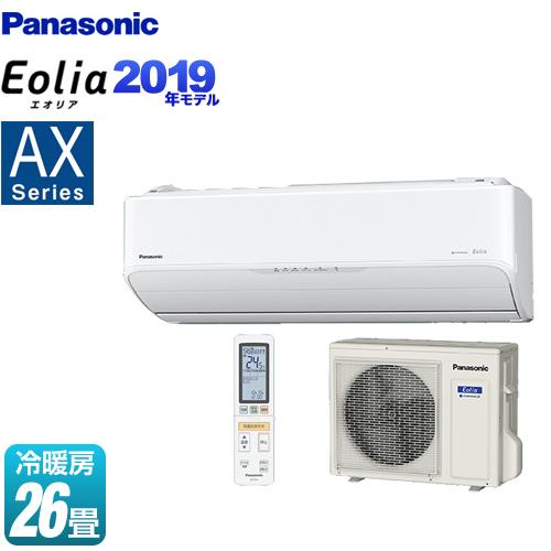 [CS-809CAX2-W] パナソニック ルームエアコン AXシリーズ Eolia エオリア 冷房/暖房:26畳程度 2019年モデル 単相200V・20A クリスタルホワイト 【送料無料】