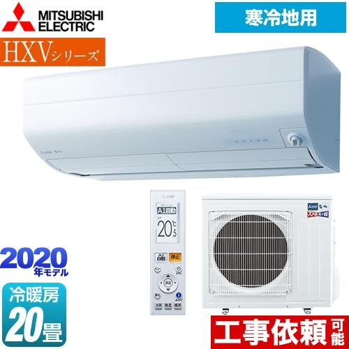 [MSZ-HXV6320S-W] 三菱 ルームエアコン HXVシリーズ ズバ暖 霧ヶ峰 住設モデル AI搭載暖房強化プレミアムモデル 冷房/暖房:20畳程度 2020年モデル 単相200V・20A 寒冷地向け ピュアホワイト 【送料無料】