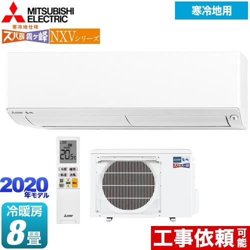 [MSZ-NXV2520-W] 三菱 ルームエアコン 暖房強化コンパクトモデル 冷房/暖房:8畳程度 NXVシリーズ ズバ暖 霧ヶ峰 住設モデル 単相100V・20A 寒冷地向け ピュアホワイト 【送料無料】