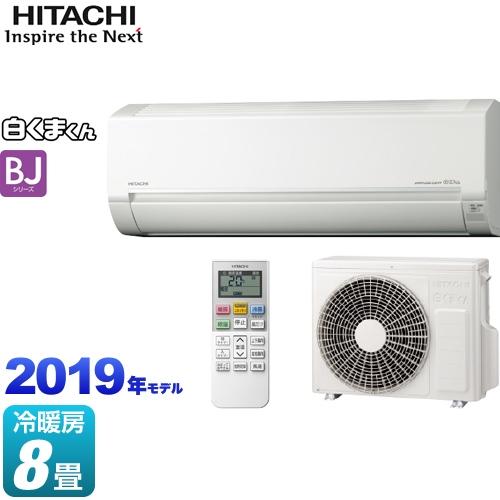 [RAS-BJ25J-W] 日立 ルームエアコン 白くまくん BJシリーズ ベーシックモデル 冷房/暖房:8畳程度 2019年モデル 単相100V・15A くらしセンサー搭載 スターホワイト 【送料無料】