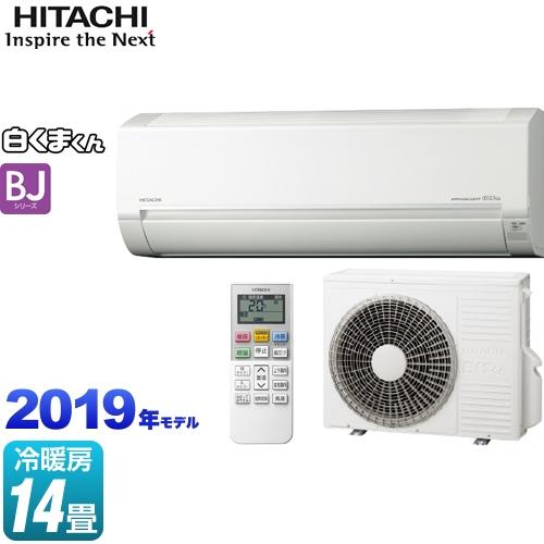 [RAS-BJ40J2-W] 日立 ルームエアコン 白くまくん BJシリーズ ベーシックモデル 冷房/暖房:14畳程度 2019年モデル 単相200V・15A くらしセンサー搭載 スターホワイト 【送料無料】