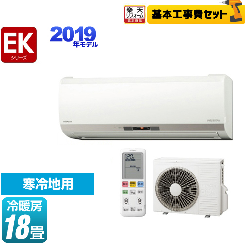 【工事費込セット(商品+基本工事)】[RAS-EK56J2-W-KJ] 日立 ルームエアコン EKシリーズ メガ暖 白くまくん 寒冷地向けエアコン 冷房/暖房:18畳程度 2019年モデル 単相200V・20A くらしカメラF搭載 スターホワイト 【送料無料】
