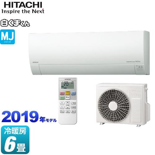 [RAS-MJ22J-W] 日立 ルームエアコン 白くまくん MJシリーズ 薄型エアコン 冷房/暖房:6畳程度 2019年モデル 単相100V・15A くらしセンサー搭載 スターホワイト 【送料無料】