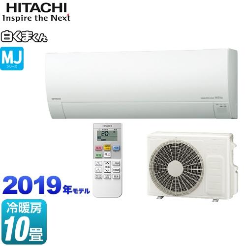 [RAS-MJ28J-W] 日立 ルームエアコン 白くまくん MJシリーズ 薄型エアコン 冷房/暖房:10畳程度 2019年モデル 単相100V・15A くらしセンサー搭載 スターホワイト 【送料無料】