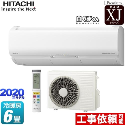 [RAS-XJ22K-W] 日立 ルームエアコン プレミアムモデル 冷房/暖房:6畳程度 XJシリーズ 白くまくん 単相100V・15A くらしカメラAI搭載 スターホワイト 【送料無料】