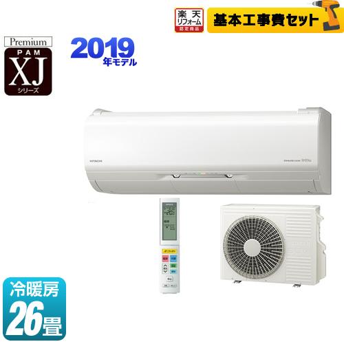 【工事費込セット(商品+基本工事)】[RAS-XJ80J2-W-KJ] 日立 ルームエアコン XJシリーズ 白くまくん プレミアムモデル 冷房/暖房:26畳程度 2019年モデル 単相200V・20A くらしカメラAI搭載 スターホワイト 【送料無料】