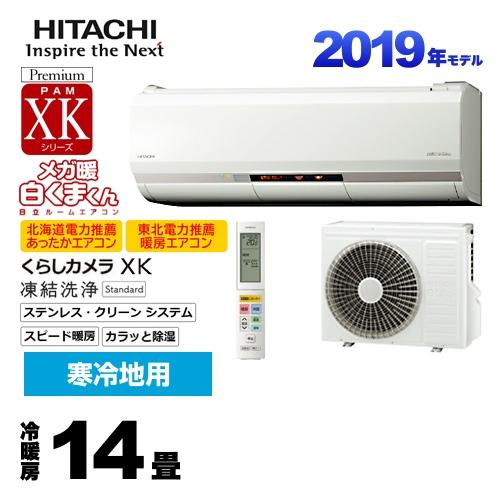 [RAS-XK40J2-W] 日立 ルームエアコン XKシリーズ メガ暖 白くまくん 寒冷地向けエアコン 冷房/暖房:14畳程度 2019年モデル 単相200V・20A くらしカメラXK搭載 スターホワイト 【送料無料】