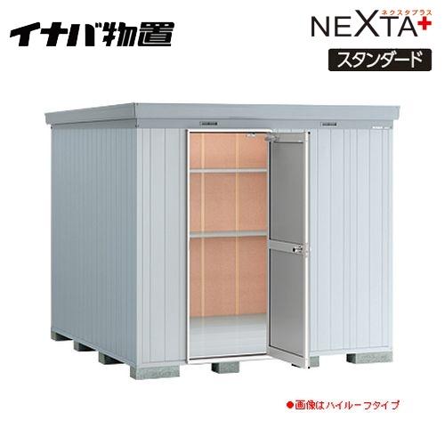 [NXP-70SD] イナバ 物置 イナバ物置 NEXTA+ ネクスタプラス スタンダード 断熱構造物置 NXPタイプ 耐荷重タイプ:一般型 ドアタイプ 【送料無料】【大型重量品につき特別配送】【代引不可】
