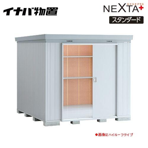 [NXP-70ST] イナバ 物置 イナバ物置 NEXTA+ ネクスタプラス スタンダード 断熱構造物置 NXPタイプ 耐荷重タイプ:一般型 扉タイプ 【送料無料】【大型重量品につき特別配送】【代引不可】