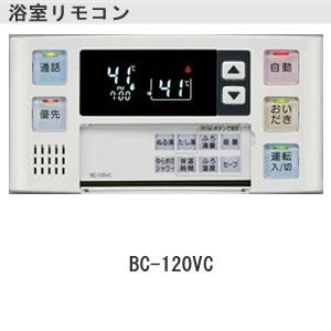 リンナイ 120VCシリーズ【浴室用】ボイス機能 インターフォン機能[BC-120VC]