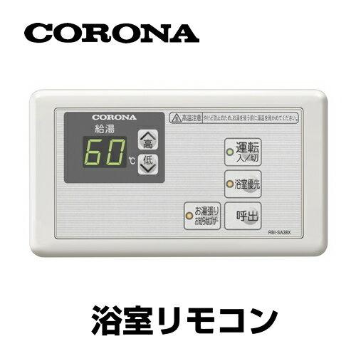 [RBI-SA38XP] 【代引不可】浴室リモコン SAシリーズ 給湯専用 コロナ 石油給湯器部材オプション 【オプションのみの購入は不可】