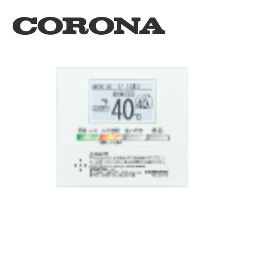 [RSK-AG470FMX] コロナ 石油給湯器部材 増設リモコン AGシリーズ 【オプションのみの購入は不可】【送料無料】