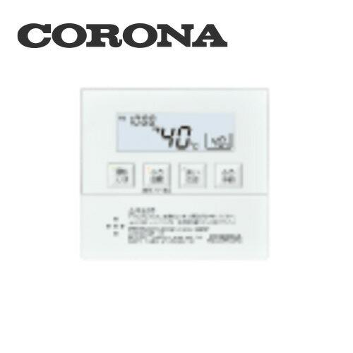 [RSK-AG470MX] コロナ 石油給湯器部材 増設リモコン AGシリーズ 【オプションのみの購入は不可】【送料無料】