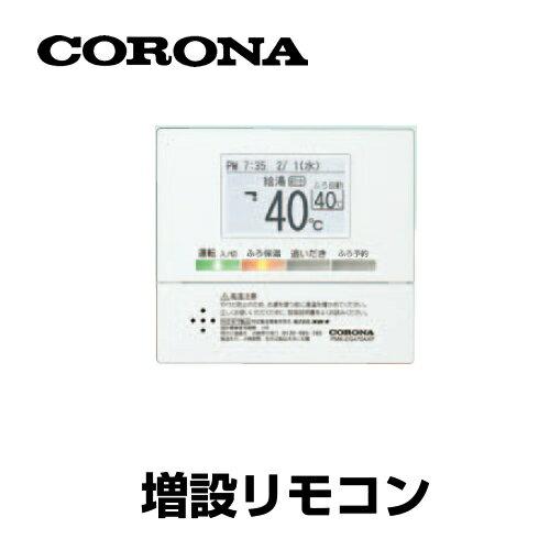 [RSK-EG470AXP] 【代引不可】サブリモコン 全自動(オート)用 通話機能なし コロナ 石油給湯器部材オプション 【オプションのみの購入は不可】