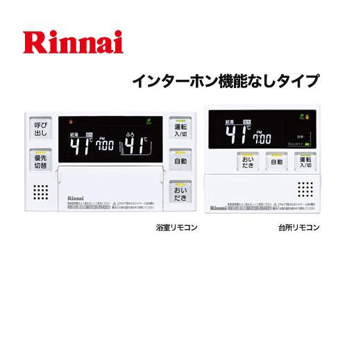 [MBC-230V(T)]台所リモコン 浴室リモコン インターホン機能なしタイプ セットリモコン 停電モード対応 ユニバーサルデザイン設計 ボイスリモコン リンナイ ガス給湯機部材