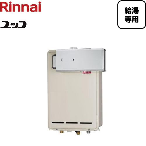 [RUX-A1613A-LPG]【プロパンガス】 リンナイ ガス給湯器 給湯専用 アルコーブ設置型  16号 ガス給湯専用機 ユッコ 接続口径:15A 【給湯専用】