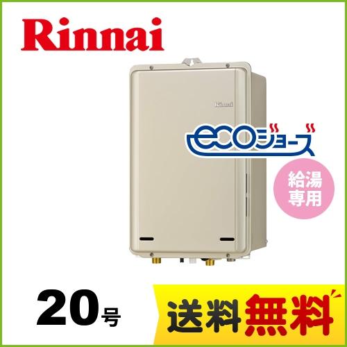 RUX-E2016B-LPG