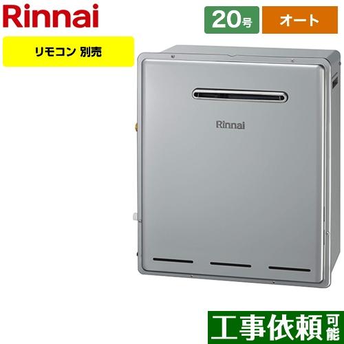 ガス給湯器 RFS-E2018SA-B-13A リンナイ RFS-Eシリーズ 20号 接続口径:15A AL完売しました。 送料無料 オンラインショップ 屋外据置型 都市ガス オート リモコン別売