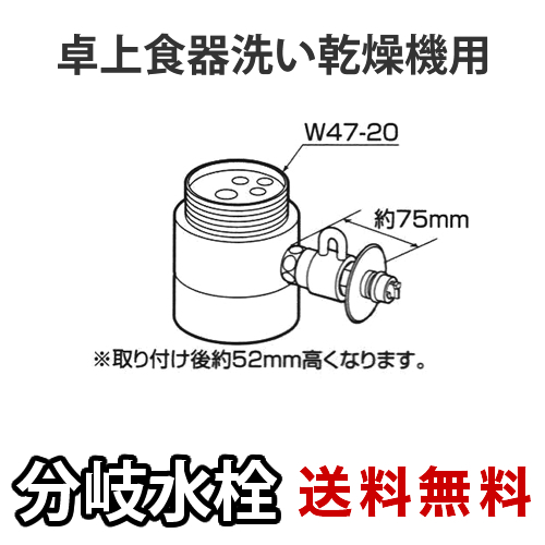 [CB-SS6]パナソニック 分岐水栓 TOTO社用タイプ 卓上食洗機用分岐金具 【送料無料】
