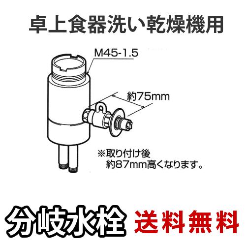 商い CB-SSC6 国内正規品 パナソニック 分岐水栓 送料無料 TOTO社用タイプ 卓上食洗機用分岐金具