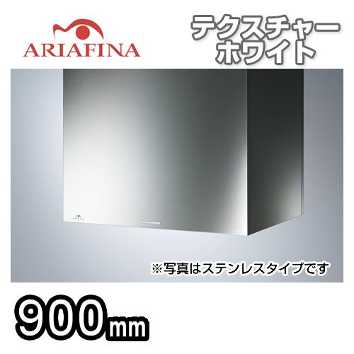 【送料無料】 ARIAFINA(アリアフィーナ) レンジフード CenterCubo(センタークーボ) 天井取付タイプ 間口900mm テクスチャーホワイト[CCUBL-951TW] レンジフード 換気扇 台所