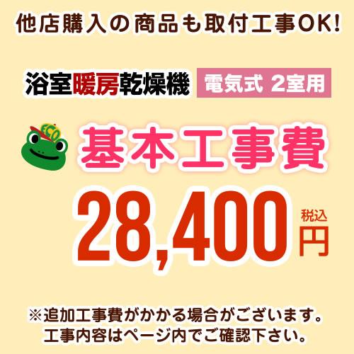 [CONSTRUCTION-BATHKAN2]【工事費】 浴室換気乾燥機(2室用) ※ページ内にて対応地域・工事内容をご確認ください。 工事費