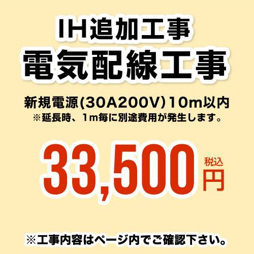 [CONSTRUCTION-IH-CORD] 工事費 電気配線工事 新規電源(30A200V) 10m以内 ※当店で行った対象工事のみの対応となります
