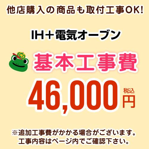 [CONSTRUCTION-IH2] 【工事費】 ガスコンロ・オーブンから IH&電気オーブン ※ページ内にて対応地域・工事内容をご確認ください。