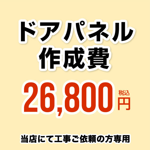 【最大2000円クーポン有】[ORG-DOOR-PANEL-CREATE2] ドアパネル作成費 当工事費は担当より必要に応じてご注文のお願いをした場合のみ、ご注文をお願い致します。 ※当店で行った対象工事のみの対応となります【送料無料】