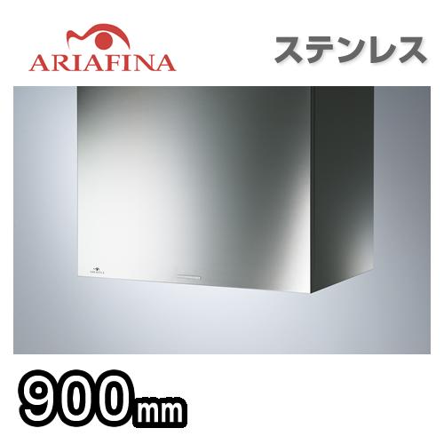 【最大2000円クーポン有】【送料無料】 ARIAFINA(アリアフィーナ) レンジフード Cubo(クーボ) 壁面取付タイプ 間口900mm ステンレス[CUBL-901S] レンジフード 換気扇 台所 シロッコファン