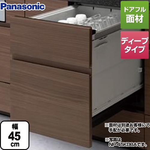 [NP-45KD8W] 【工事対応不可】 パナソニック 食器洗い乾燥機 K8シリーズ フルインテグレートタイプ ドア面材型 ドアフル面材型 幅45cm 【NP-45KD7W の後継品】 約6人分(44点) ディープタイプ 【送料無料】