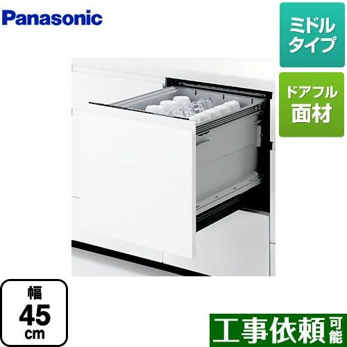 Panasonic パナソニック シルバー 【離島配送不可】 幅45cm 【KK9N0D18P】 ドアパネル型 ビルトイン食器洗い乾燥機 【時間指定不可】 NP-45MS8S