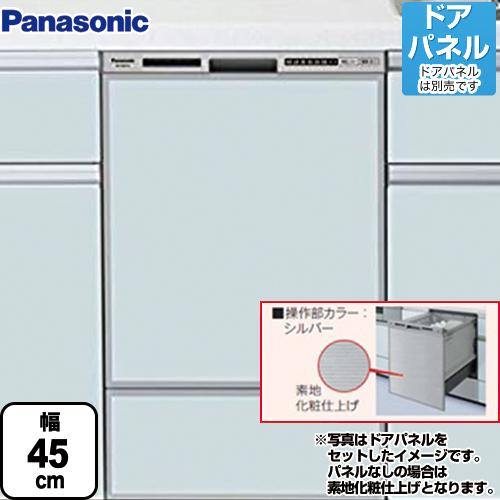 最安値挑戦中 引出物 食器洗い乾燥機 NP-45RD7S パナソニック R7シリーズ ドアパネル型 幅45cm 食器洗い機 ディープタイプ 送料無料 品質検査済 シルバー 44点 ビルトイン食洗機 約6人分