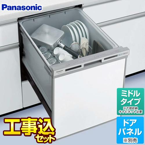 【工事費込セット(商品+基本工事)】[NP-45VS7S] パナソニック 食器洗い乾燥機 V7シリーズ 幅45cm 約5人分(40点) ミドルタイプ(コンパクト) ビルトイン食洗機 食器洗い機 ライトエコ ドアパネル型/シルバー