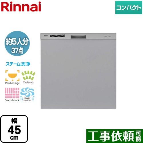 [RKW-404CM-SV] リンナイ 食器洗い乾燥機 ドア面材タイプ ビルトイン スライドオープンタイプ 約5人分(37点) 幅45cm スチーム洗浄 シルバー 【送料無料】