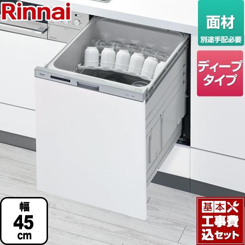 【リフォーム認定商品】【工事費込セット(商品+基本工事)】[RKW-SD401AM-SV] リンナイ 食器洗い乾燥機 ドア面材タイプ ビルトイン 自立脚付きタイプ スライドオープンタイプ シルバー