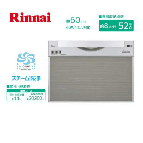 [RSW-601C-SV]リンナイ 食器洗い乾燥機 スライドオープン ビルトイン 幅60cm 容量52点8人分 庫内形状:浅型 化粧パネル対応 ドアパネル対応 ビルトイン食洗機 食器洗い機 シルバー【RKW-601C-SVの同グレード品】