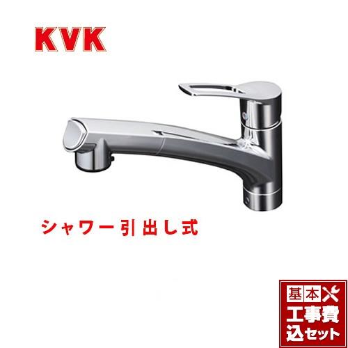 【最大2000円クーポン有】【リフォーム認定商品】【工事費込セット(商品+基本工事)】[KM5021JT] KVK キッチン水栓 シングルレバー式シャワー付混合栓