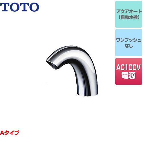 【工事対応不可】[TENA50A] TOTO 洗面水栓 Aタイプ ワンホールタイプ サーモスタット 台付自動水栓 AC100タイプ スパウト長さ105mm アクアオート ワンプッシュなし(排水栓なし) 【送料無料】