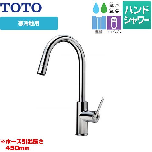 [TKWC35ESZ] TOTO キッチン水栓 コンテンポラリシリーズ(エコシングル水栓) シングルレバー混合水栓(台付き1穴タイプ) ハンドシャワー・吐水切り替えタイプ(グースネック) 寒冷地用 メタルハンドル 【送料無料】