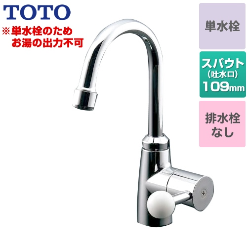 [TL106AQR] TOTO 洗面水栓 スパウト回転式 単水栓 立水栓 スパウト長さ109mm お湯は出ません 一般地用 排水栓なし 泡まつキャップ付き 【送料無料】