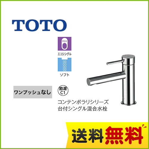 高級な TLCC31E1R TOTO 洗面水栓 コンテンポラリシリーズ ワンホールタイプ 台付シングル混合水栓 一般地 期間限定お試し価格 エコシングル水栓 送料無料 スパウト長さ120mm ワンプッシュなし 排水栓なし