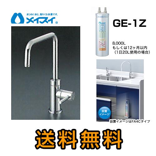【送料無料】[Ge-1Z-FA4S] 浄水器 メイスイ (カートリッジGe-1Zタイプ) ビルトイン浄水器 アンダーシンク型