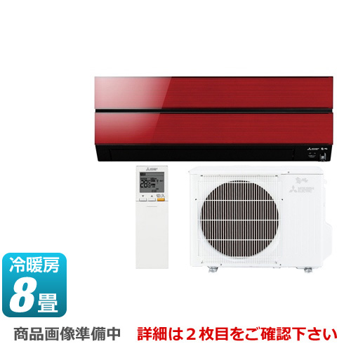 [MSZ-AXV2518-R] 三菱 ルームエアコン AXVシリーズ 霧ヶ峰 デザインモデル 冷房/暖房:8畳程度 2018年モデル 単相100V・15A ボルドーレッド 【送料無料】