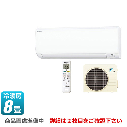 [S25VTES-W] ダイキン ルームエアコン Eシリーズ シンプル&コンパクトなベーシックモデル 冷房/暖房:8畳程度 2018年モデル 単相100V・15A 室内電源タイプ ホワイト 【送料無料】